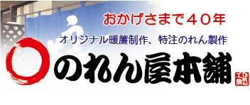のれん屋本舗