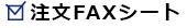 FAX用注文シート